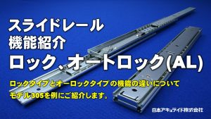 スライドレール機能紹介・ロック/オートロック(AL)
