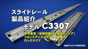 スライドレール製品紹介・中荷重用モデルC3307