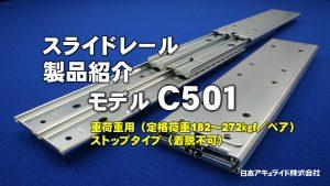 スライドレール製品紹介・重荷重用モデルC501