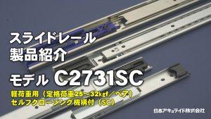 スライドレール製品紹介・軽荷重用モデルC2731SC