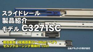 スライドレール製品紹介・軽荷重用モデルC3271SC