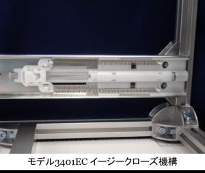 model3401EC