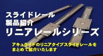 スライドレール製品紹介・リニアレールシリーズ