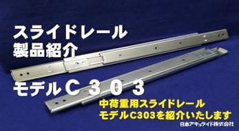 スライドレール製品紹介・モデルC303