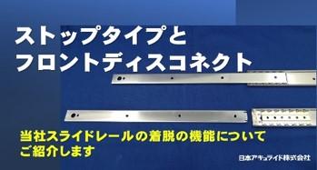 スライドレール機能紹介・ストップタイプとフロントディスコネクト