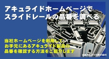 アキュライドホームページでスライドレールの品番を調べる